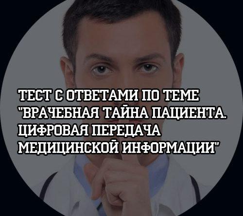 Тест с ответами по теме Врачебная тайна пациента Цифровая передача медицинской информации