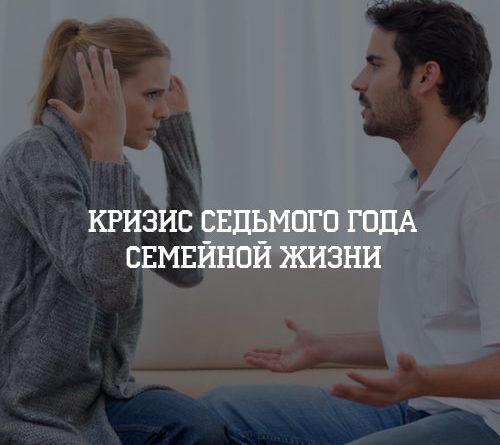 Кризис седьмого года семейных отношений