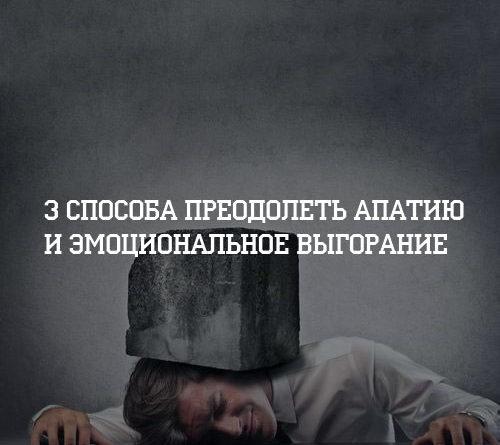 3 способа преодолеть апатию
