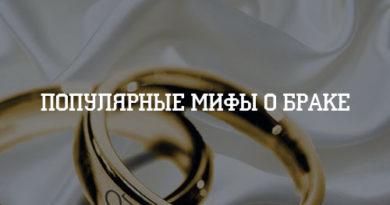 Популярные мифы о браке
