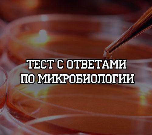 Тест-с-ответами-по-микробиологии