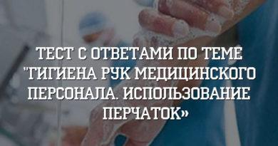 Тест с ответами Гигиена рук медицинского персонала