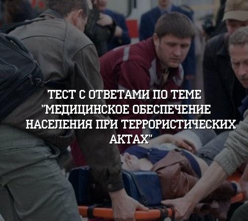 Тест с ответами Медицинское обеспечение населения при террористических актах