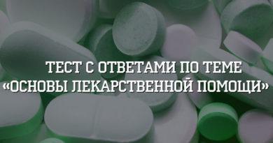 Тест с ответами Основы лекарственной помощи