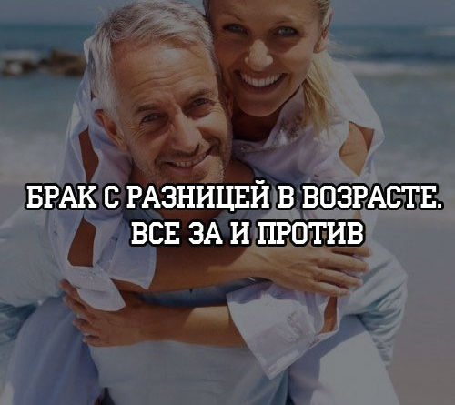 Брак с разницей в возрасте