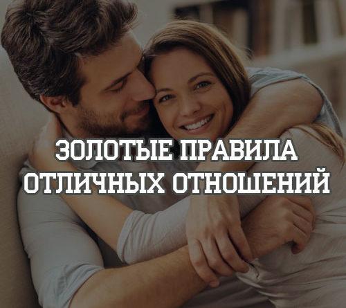 Золотые правила отличных отношений