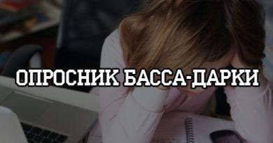 Опроссник Басса Дарки