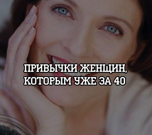 Привычки женщин, которым уже за 40