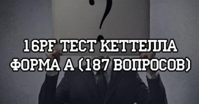 Тест Кеттелла