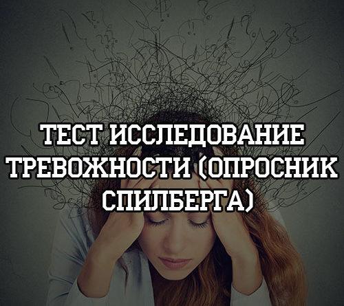 Тест исследование тревожности