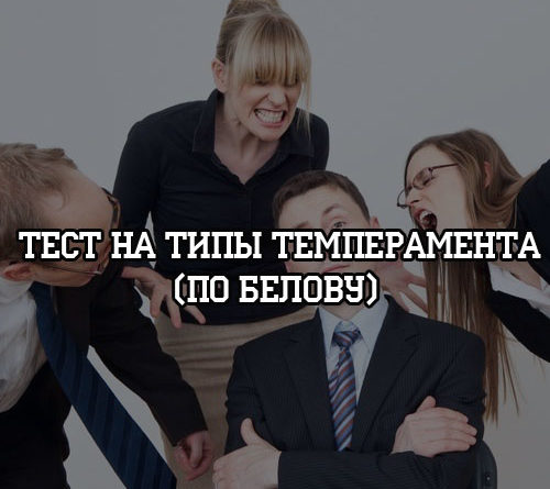 Тест на типы темперамента