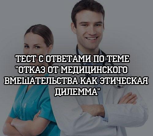 Тест по теме Отказ от медицинского вмешательства