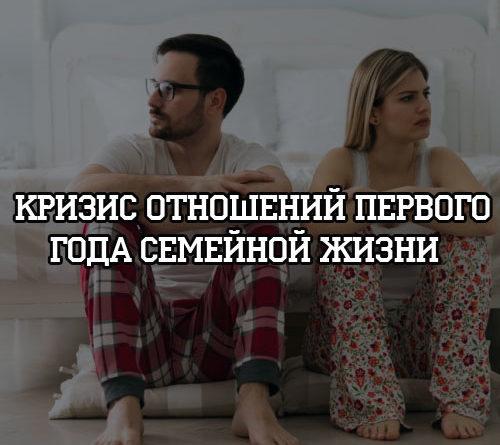 Кризис отношений первого года семейной жизни