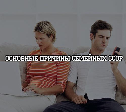 Основные причины семейных ссор
