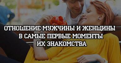Отношения мужчины и женщины в первые моменты их знакомства