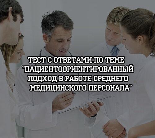 Тест с ответами Пациентоориентированный подход в работе среднего медицинского персонала