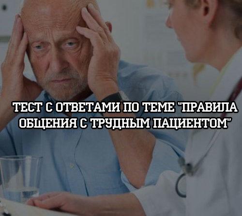 Тест с ответами по теме Правила общения с трудным пациентом