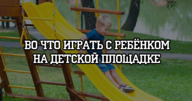 Во что играть с ребенком на детской площадке