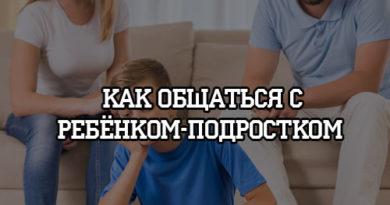 Как общаться с ребенком-подростком