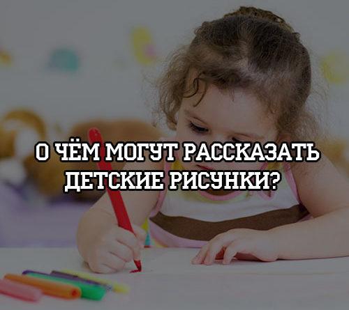 О чем могут рассказать детские рисунки