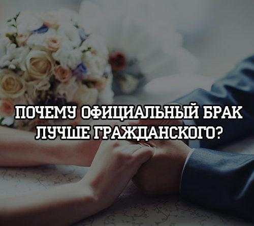 Почему официальный брак лучше гражданского