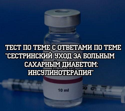Тест по теме Инсулинотерапия