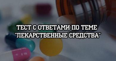 Тест по теме Лекарственные средства
