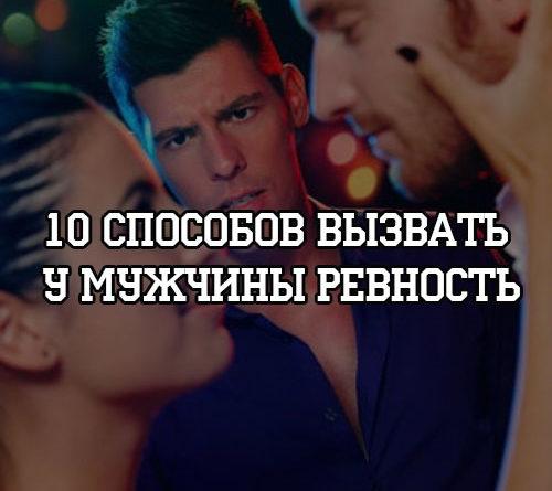 10 способов вызвать у мужчины ревность