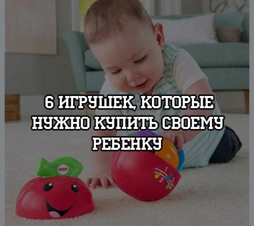 6 игрушек, которые нужно купить своему ребенку