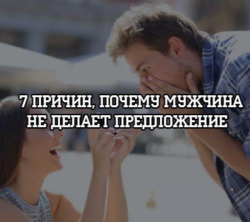 7 причин, почему мужчина не делает предложение