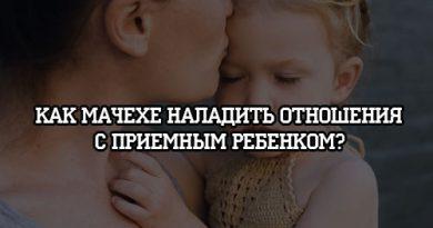Как мачехе наладить отношения с приемным ребенком