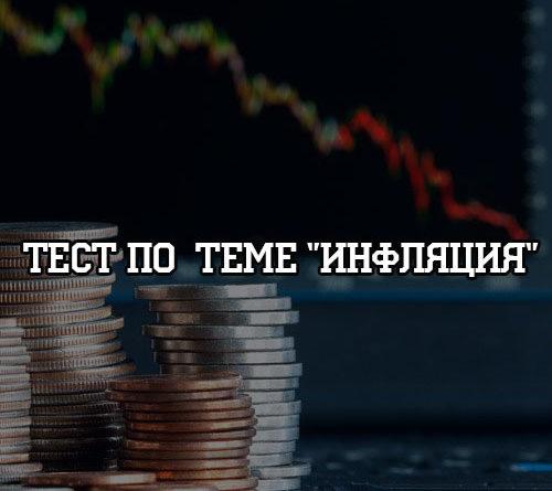 Тест по теме Инфляция