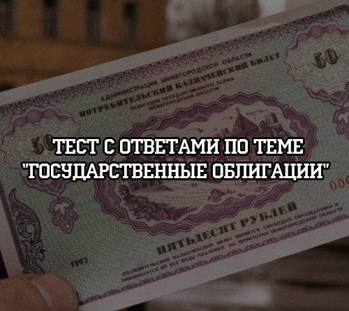 Тест с ответами Государственные облигации