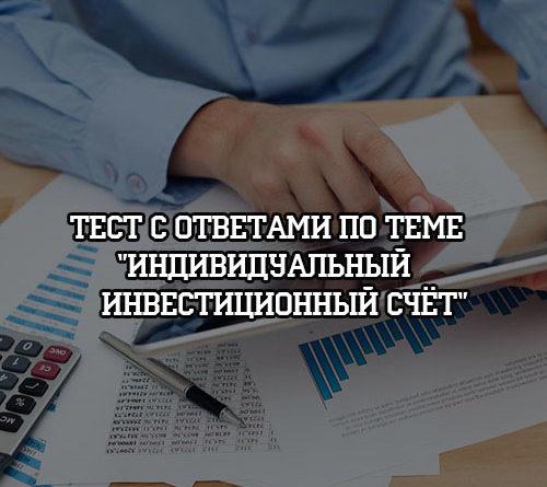 Тест с ответами Индивидуальный инвестиционный счет