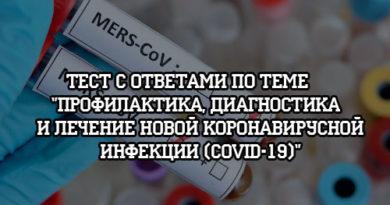 Тест с ответами Профилактика, диагностика и лечение новой коронавирусной инфекции COVID 19