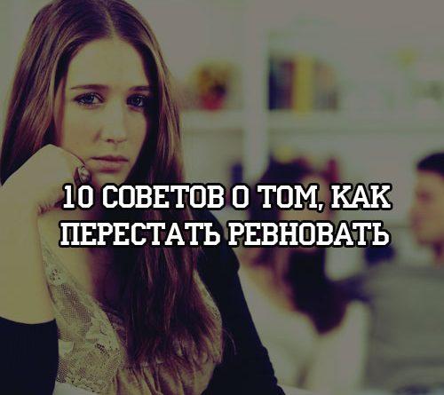 10 советов о том, как перестать ревновать