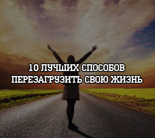 10 способов перезагрузить свою жизнь