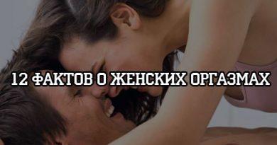 12 фактов о женских оргазмах