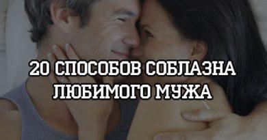 20 способов соблазна любимого мужа