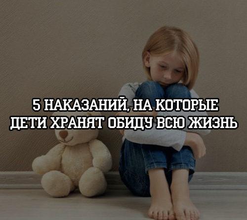 5 наказаний, за которые дети хранят обиду всю жизнь