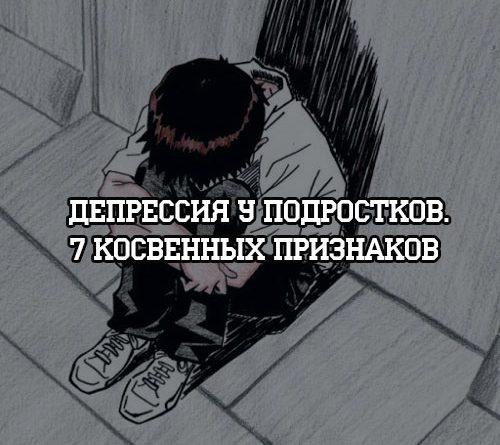 7 косвенных признаков депрессии у подростка