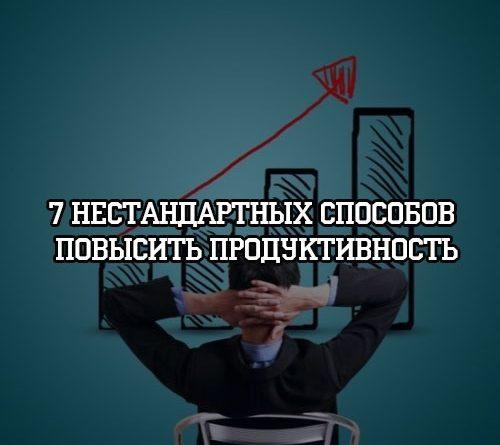 7 нестандартных способов повысить продуктивность