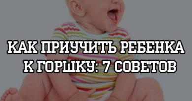 7 советов, как приучить ребенка к горшку