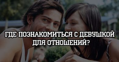 Где познакомиться с девушкой для отношений