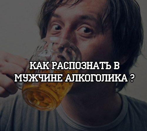 Как распознать в мужчине алкоголика