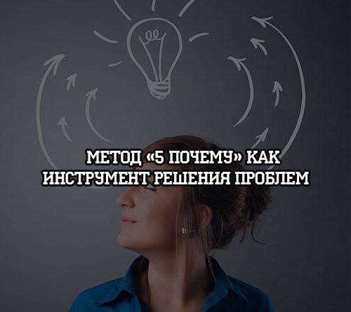 Метод 5 почему как инструмент решения проблем