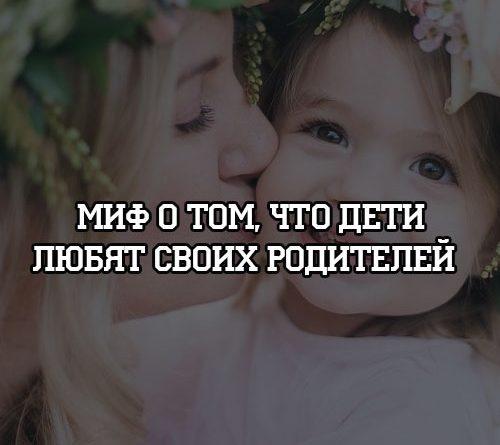 Миф о том, что дети любят своих родителей