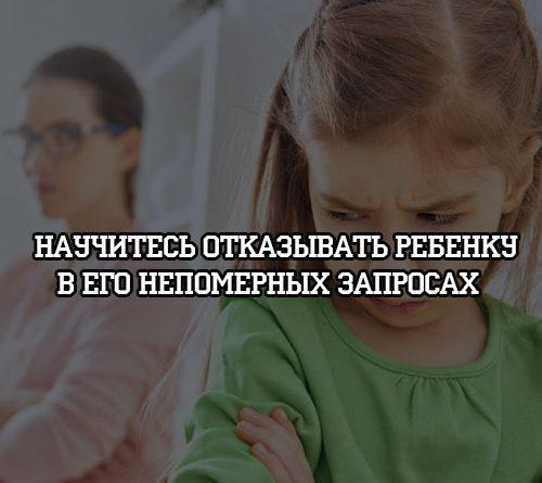 Научитесь отказывать ребенку в его непомерных запросах