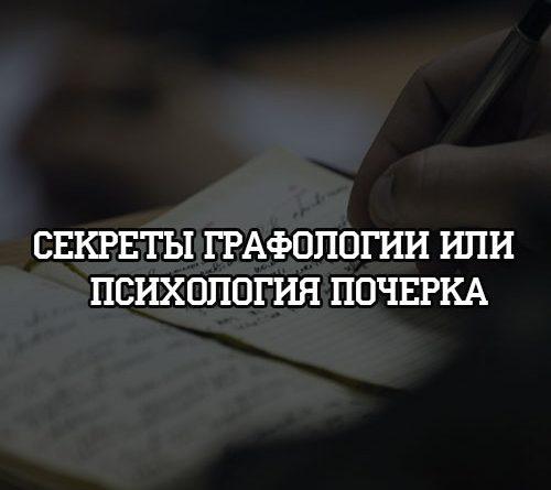 Секреты графологии или психология почерка