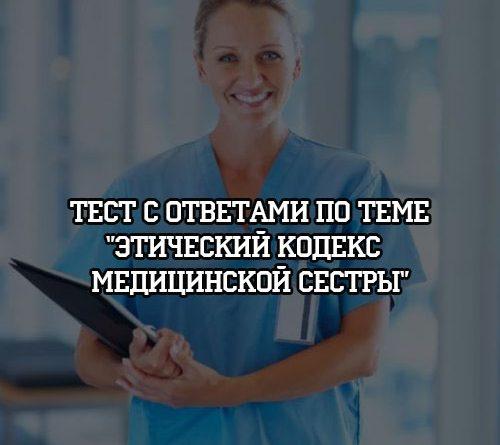 Тест с ответами по теме Этический кодекс медицинской сестры